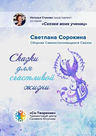 Светлана Сорокина, Сказки для счастливой жизни