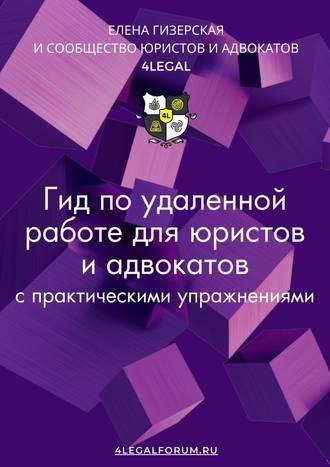 Елена Гизерская, Гид поудаленной работе для юристов иадвокатов