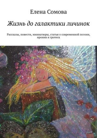 Елена Сомова, Растянувшееся харакири. Размышленческая проза