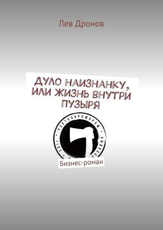 Лев Дронов, Дуло наизнанку, или Жизнь внутри Пузыря. Бизнес-роман