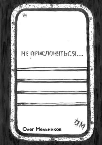Олег Мельников, Неприслоняться