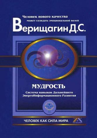 Дмитрий Верищагин, Мудрость