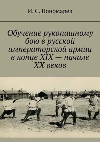 И. Пономарёв, Обучение рукопашному бою врусской императорской армии вконце XIX– начале XX веков
