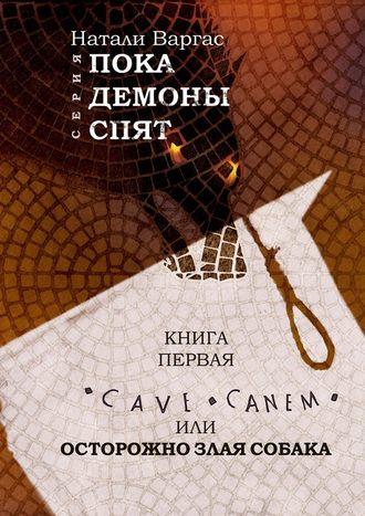 Натали Варгас, Cave canem, или Осторожно, злая собака. Книга первая