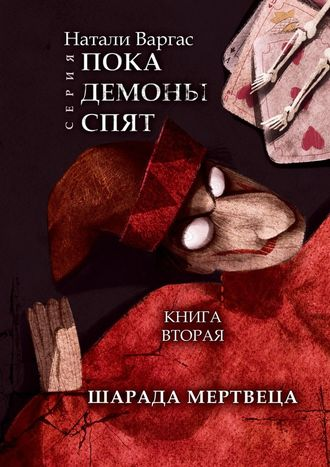 Натали Варгас, Шарада мертвеца. Книга вторая