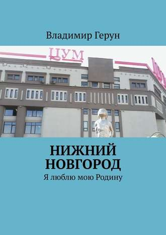 Владимир Герун, Нижний Новгород. Я люблю мою Родину