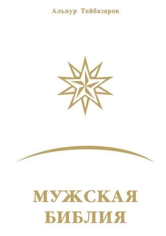 Альнур Тойбазаров, Мужская Библия