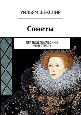 Уильям Шекспир, Сонеты