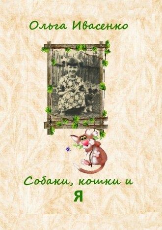Ольга Ивасенко, Собаки, кошки иЯ