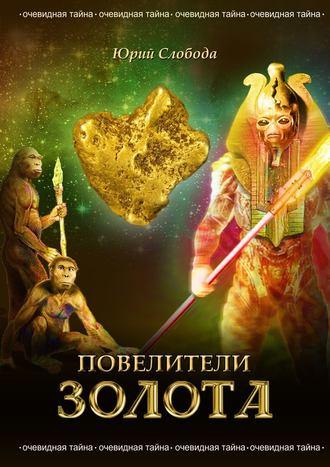Юрий Слобода, Повелители золота