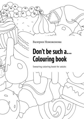 Валерия Новожонова, Don't be sucha… Colouringbook. Swearing coloringbook for adults