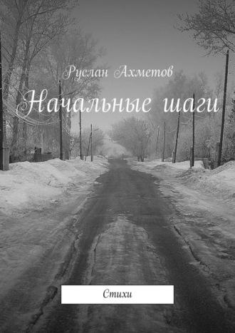 Руслан Ахметов, Начальныешаги. Стихи