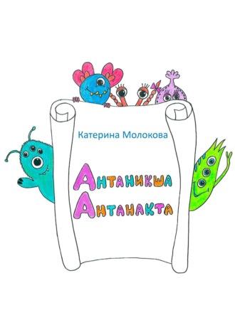 Катерина Молокова, Антаникша Антанакта