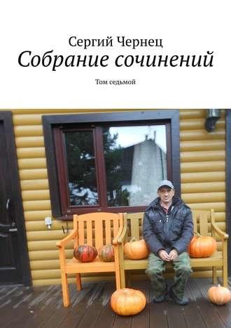 Сергий Чернец, Собрание сочинений. Том седьмой