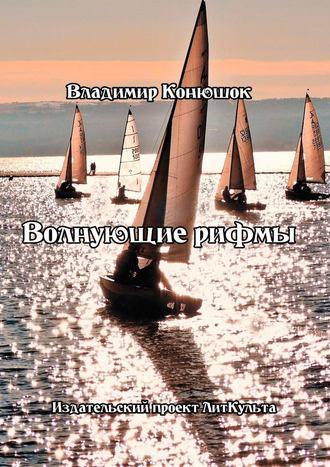 Владимир Конюшок, Волнующие рифмы