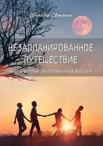 Светлана Шнайдер, Незапланированное путешествие. Книга вторая. Инопланетная миссия