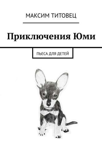 Максим Титовец, ПриключенияЮми. Пьеса для детей