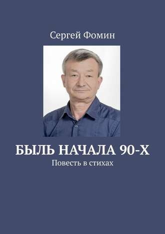 Сергей Фомин, Быль начала90-х. Повесть встихах