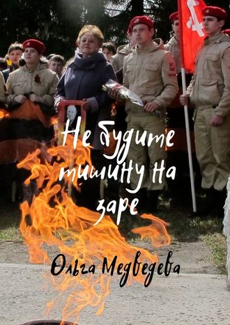 Ольга Медведева, Небудите тишину назаре