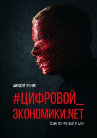 Алексей Резник, #Цифровой_экономики.NET