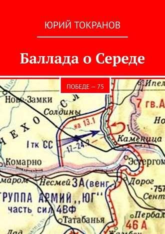 Юрий Токранов, Баллада оСереде. Победе–75