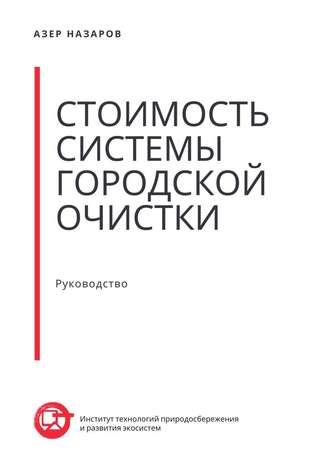 Азер Назаров, Стоимость системы городской очистки