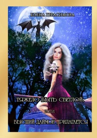 Елена Герасимова, Тяжело быть светлой, или Высший даймон прилагается