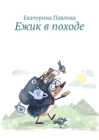 Екатерина Павлова, Ежик впоходе