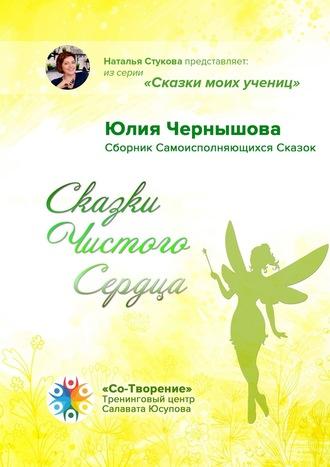 Юлия Чернышова, Сказки Чистого Сердца