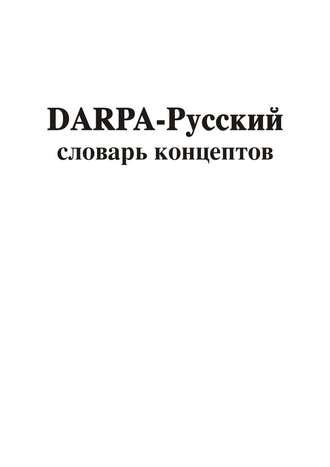 Владимир Асташин, DARPA– русский словарь концептов