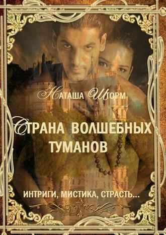 Наташа Шторм, Страна волшебных туманов