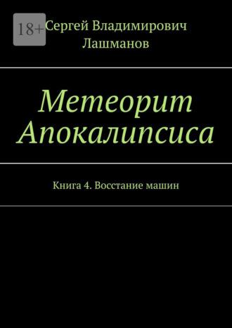 Сергей Лашманов, Метеорит Апокалипсиса. Книга 4. Восстание машин