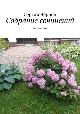 Сергий Чернец, Собрание сочинений. Том восьмой