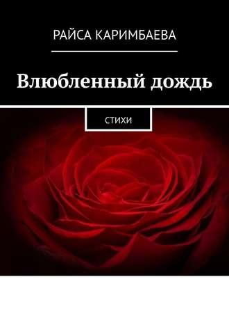 Райса Каримбаева, Влюбленный дождь. Стихи