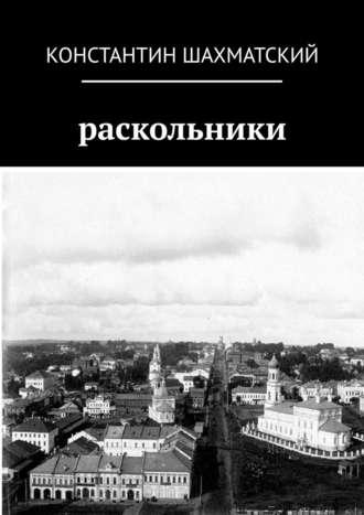 Константин Шахматский, Раскольники