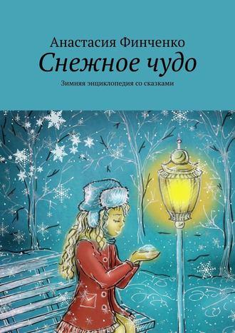 Анастасия Финченко, Снежноечудо. Зимняя энциклопедия сосказками