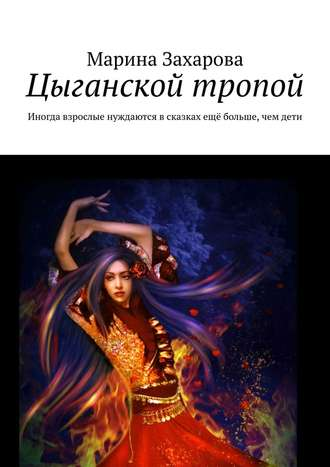 Марина Захарова, Цыганской тропой. Иногда взрослые нуждаются всказках ещё больше, чемдети