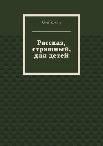 Олег Кокин, Рассказ, страшный, для детей