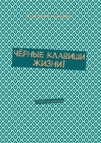 Екатерина Мальцева, Чёрные клавиши жизни! Стихи-настроение!