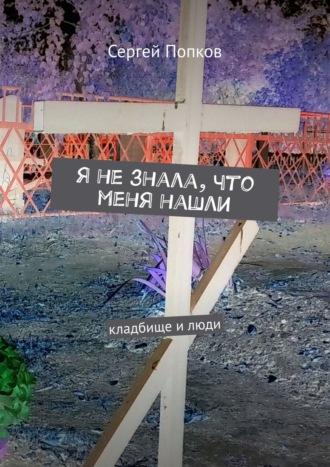 Сергей Попков, Я незнала, что меня нашли