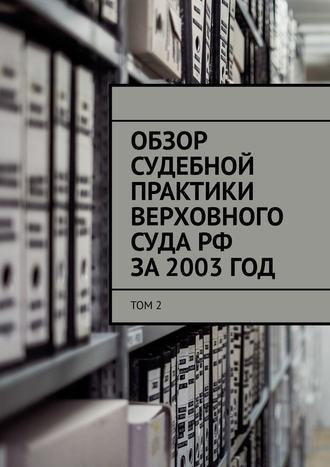 Сергей Назаров, Обзор судебной практики Верховного суда РФ за2003ГОД. Том2