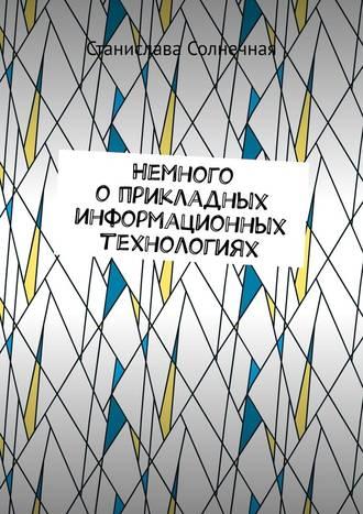 Станислава Солнечная, Немного оприкладных информационных технологиях