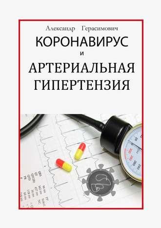 Александр Герасимович, Коронавирус иартериальная гипертензия