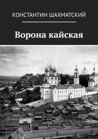 Константин Шахматский, Ворона кайская