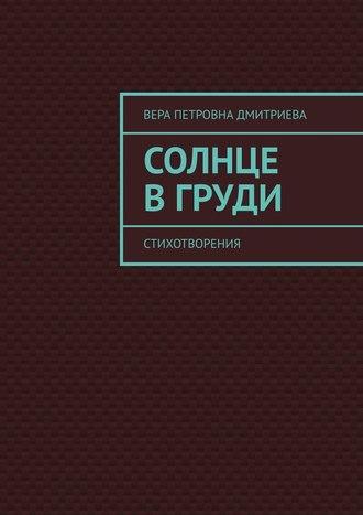Вера Дмитриева, Солнце вгруди. Стихотворения