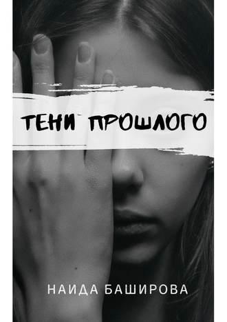 Наида Баширова, Тени прошлого