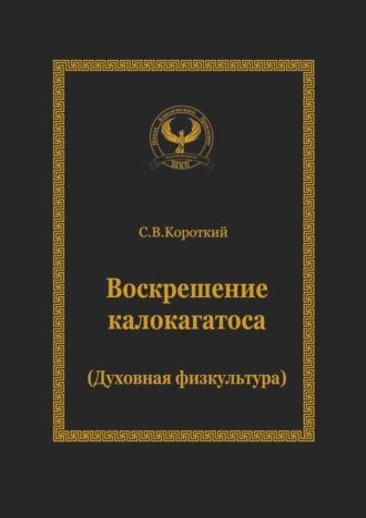 Сергей Короткий, Воскрешение калокагатоса. Духовная физкультура