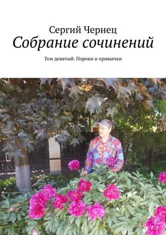 Сергий Чернец, Собрание сочинений. Том девятый. Пороки ипривычки