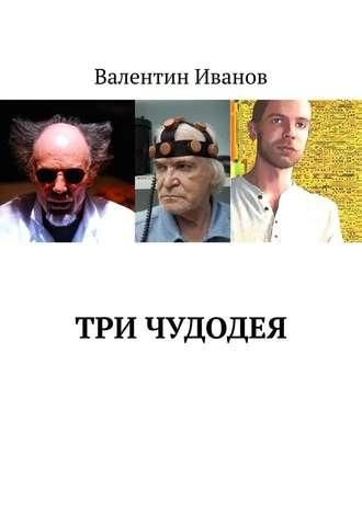 Валентин Иванов, Три чудодея