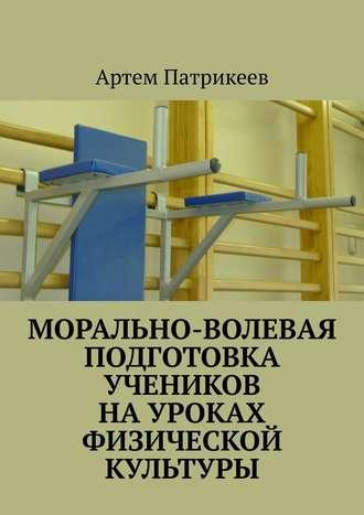 Артем Патрикеев, Морально-волевая подготовка учеников науроках физической культуры